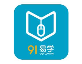 91易学APP开发